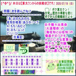 [古事記](文学・歴史)通算432回【算太クンからの挑戦状・2020】[う山先生]