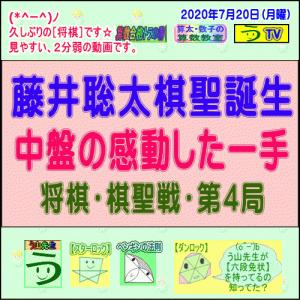 [将棋]【藤井聡太棋聖誕生】(中盤の感動した一手)【う山TV】