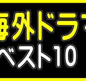【海外ドラマ】[個人的ベスト10](ランキング動画)【う山TV・バラエティ】