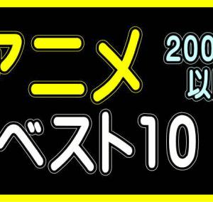 【アニメ】2000年以降[ベスト10](ランキング動画)【う山TV】(バラエティ)