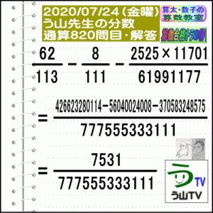 解答[う山先生の分数]【分数820問目】算数・数学天才問題[2020年7月24日]Fraction