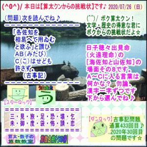 [古事記](文学・歴史)通算433回【算太クンからの挑戦状・2020】[う山先生]