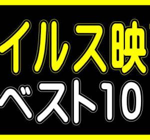 【ウイルス映画・パンデミック映画】[ベスト10](ランキング動画)【う山TV・バラエティ】