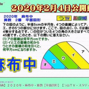 【動画・紹介】2020年・麻布中・算数[平面図形]【う山TV・スタディ】