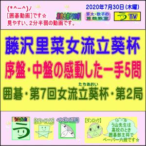 [囲碁]【藤沢里菜女流立葵杯】(4連覇記念・次の一手動画)