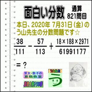 [う山雄一先生の分数]【分数821問目】算数・数学天才問題[2020年7月31日]Fraction