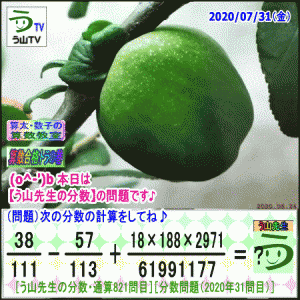 [う山先生・分数]【算数・数学】【う山先生からの挑戦状】分数821問目[Fraction]