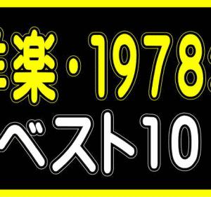 【洋楽・1978年】[ベスト10](ランキング動画)【う山TV・バラエティ】