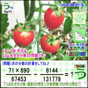 [う山先生・分数]【算数・数学】【う山先生からの挑戦状】分数822問目[Fraction]