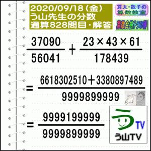 解答[う山先生の分数]【分数828問目】算数・数学天才問題[2020年9月18日]Fraction