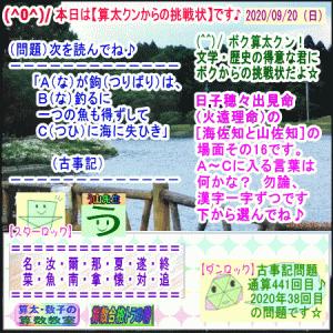 [古事記](文学・歴史)通算441回【算太クンからの挑戦状・2020】[う山先生]