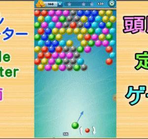 【バブル・シューター】(335面)[定番ゲーム]【う山TV】(バラエティ)