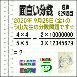 [う山雄一先生の分数]【分数829問目】算数・数学天才問題[2020年9月25日]Fraction