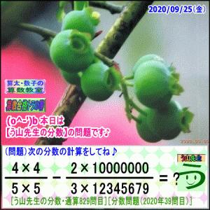 [う山先生・分数]【算数・数学】【う山先生からの挑戦状】分数829問目[Fraction]