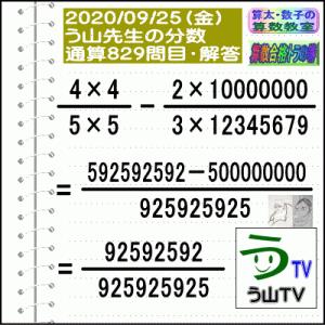 解答[う山先生の分数]【分数829問目】算数・数学天才問題[2020年9月25日]Fraction