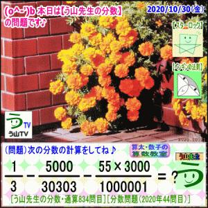 [う山先生・分数]【算数・数学】【う山先生からの挑戦状】分数834問目[Fraction]
