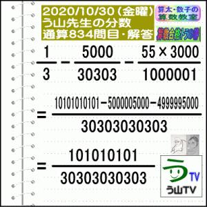 解答[う山先生の分数]【分数834問目】算数・数学天才問題[2020年10月30日]Fraction