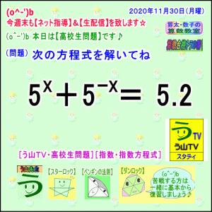 【高校生問題】(指数方程式)[う山先生のネット指導・生配信]【算数・数学】(う山TV)
