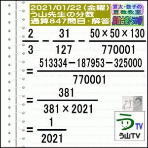 解答[う山先生の分数]【分数847問目】算数・数学天才問題[2021年1月22日]Fraction