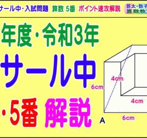 【解説動画】ラ・サール中[算数・5番・立体切断](2021年)速攻解説【う山TV・スタディ】