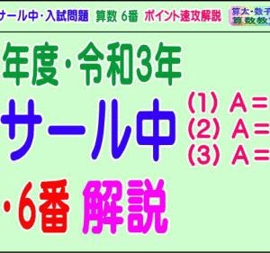 【解説動画】ラ・サール中[算数・6番・数列](2021年)速攻解説【う山TV・スタディ】