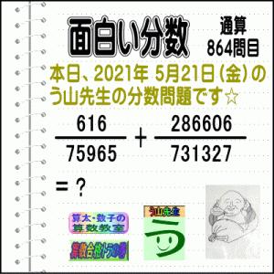 [う山雄一先生の分数]【分数864問目】算数・数学天才問題[2021年5月21日]Fraction