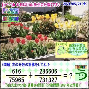 [う山先生・分数]【算数・数学】864問目【う山先生からの挑戦状】[2021年5月21日]
