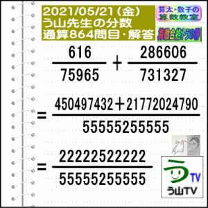 解答[う山先生の分数]【分数864問目】算数・数学天才問題[2021年5月21日]Fraction