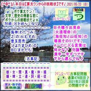 [古事記](文学・歴史)通算476回【算太クンからの挑戦状・2021】[う山先生]