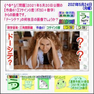 (新曲公開・記念クイズ1)【作曲61】コサイン0度(ボカロ+数学)【う山雄一先生】
