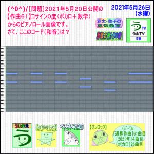 (新曲公開・記念クイズ2)【作曲61】コサイン0度(ボカロ+数学)【う山雄一先生】