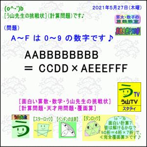 面白い算数・数学[う山先生の挑戦状](面白い計算7)【う山TV(スタディ)】