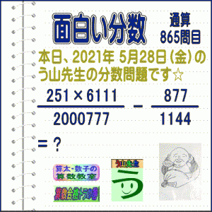 [う山雄一先生の分数]【分数865問目】算数・数学天才問題[2021年5月28日]Fraction