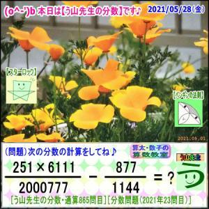 [う山先生・分数]【算数・数学】865問目【う山先生からの挑戦状】[2021年5月28日]
