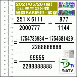 解答[う山先生の分数]【分数865問目】算数・数学天才問題[2021年5月28日]Fraction