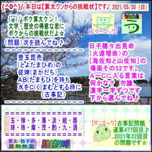 [古事記](文学・歴史)通算477回【算太クンからの挑戦状・2021】[う山先生]