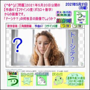 (新曲公開・記念クイズ3)【作曲61】コサイン0度(ボカロ+数学)【う山雄一先生】