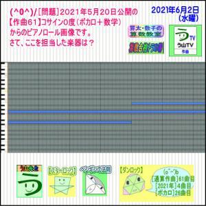 (新曲公開・記念クイズ4)【作曲61】コサイン0度(ボカロ+数学)【う山雄一先生】