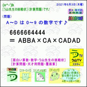 面白い算数・数学[う山先生の挑戦状](面白い計算8)【う山TV(スタディ)】