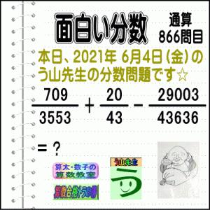 [う山雄一先生の分数]【分数866問目】算数・数学天才問題[2021年6月4日]Fraction