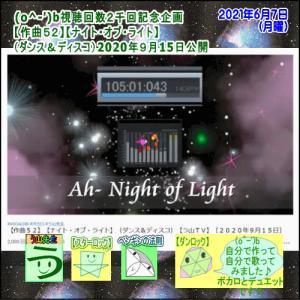 視聴回数2千回記念企画【作曲52】【ナイト・オブ・ライト】(ダンス&ディスコ)【う山TV】