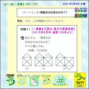 [一筆書き・その1]【算太・数子の算数教室】(2015年6月号・通算129号より)【う山先生】