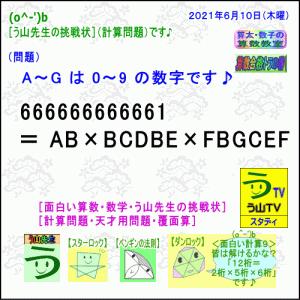 面白い算数・数学[う山先生の挑戦状](面白い計算9)【う山TV(スタディ)】