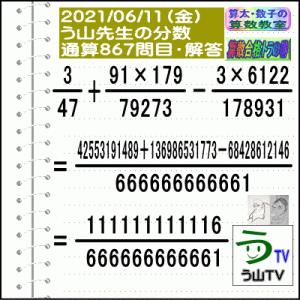 解答[う山先生の分数]【分数867問目】算数・数学天才問題[2021年6月11日]Fraction