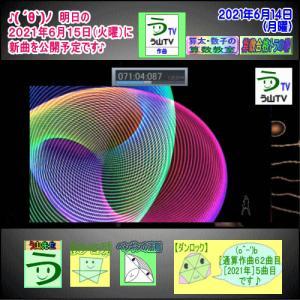 (新曲公開・1日前)【作曲62】[公開日2021年6月15日(火曜)]【う山TV】
