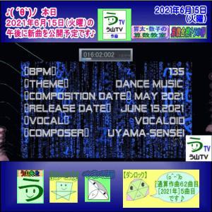 (新曲公開・当日)【作曲62】[公開日2021年6月15日(火曜)]【う山TV】