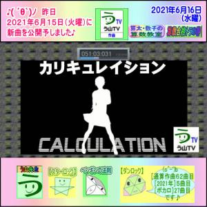 【作曲62】カリキュレイション(ボカロ)[2021年6月15日]【う山雄一先生】