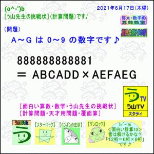 面白い算数・数学[う山先生の挑戦状](面白い計算10)【う山TV(スタディ)】