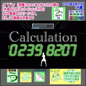 (新曲公開・記念クイズ1)【作曲62】カリキュレイション(ボカロ)【う山雄一先生】