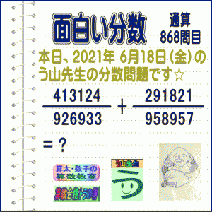 [う山雄一先生の分数]【分数868問目】算数・数学天才問題[2021年6月18日]Fraction